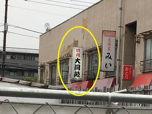 大同苑@浦安 すっかりマンション工事によって隠れてしまった