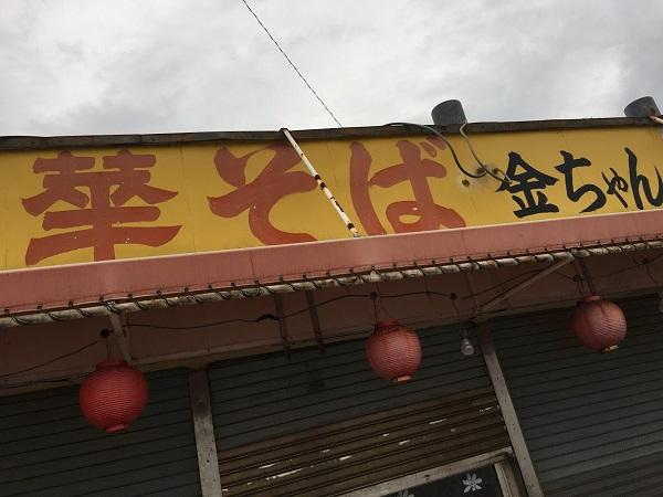中華そば金ちゃん 閉店後の