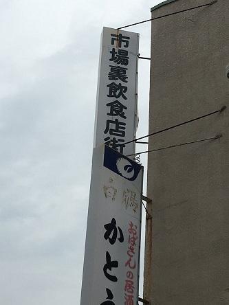 浦安魚市場裏飲食街の看板