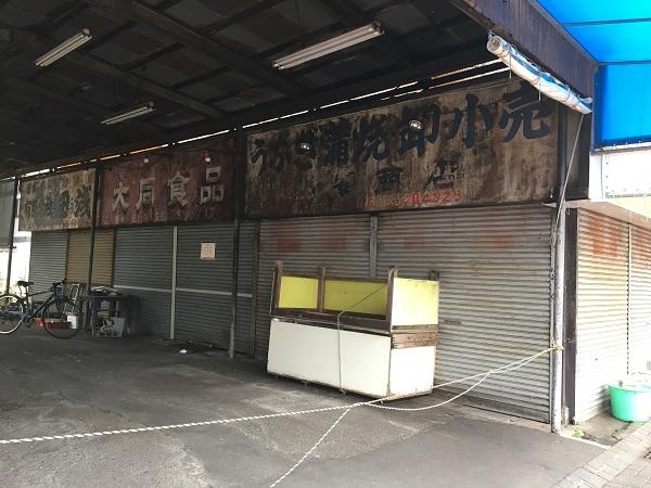 浦安北口商店街跡 現在は取り壊されています