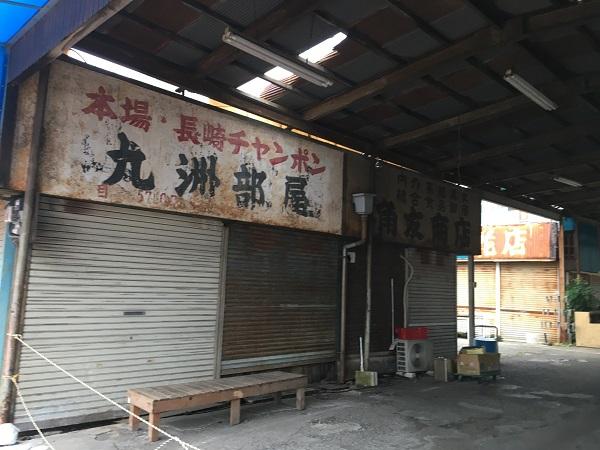 浦安北口商店街 本場・長崎チャンポン九州部屋跡