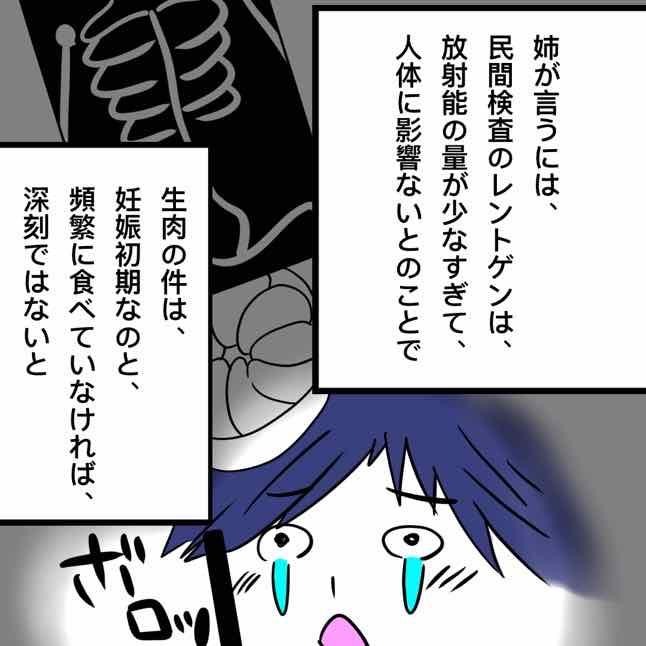 【第03話】やっぱりつわりはつらかった!6P
